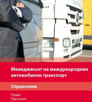Мениджмънт на международен автомобилен транспорт