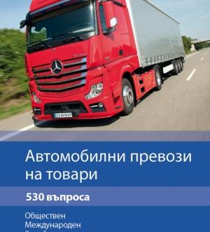 Автомобилни превози на товари