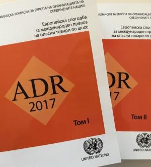 Европейска спогодба за международен превоз на опасни товари по шосе - ADR 2017 т.I и т.II