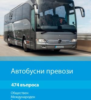 Автобусни превози